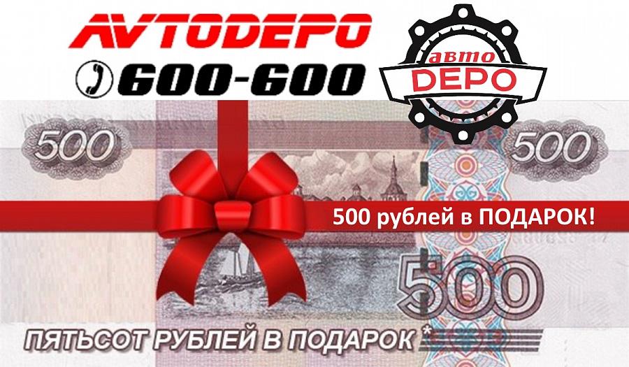 500 рублей это подарок 743